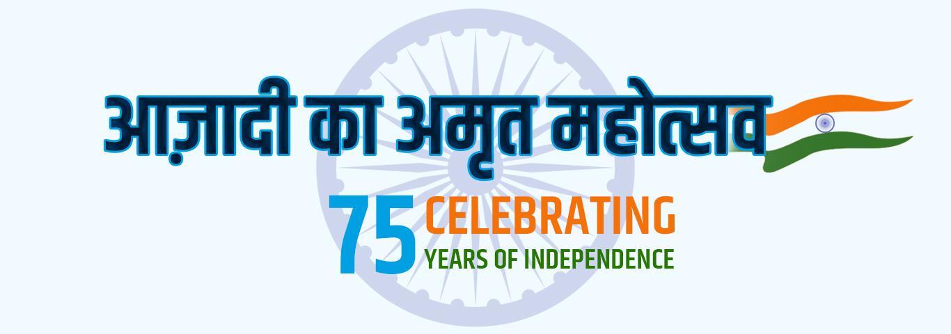 स्वतंत्रता दिवस-2021